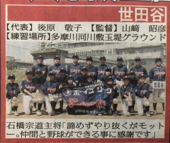 スポーツ報知(6/10)にチーム紹介されました